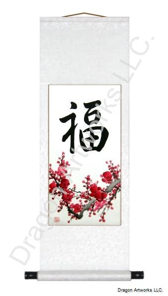 Chinese Blessing Plum Blossoms Calligraphy Art Scroll