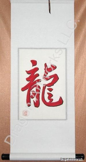 Red Symbol for Dragon Chinese Calligraphy Scroll