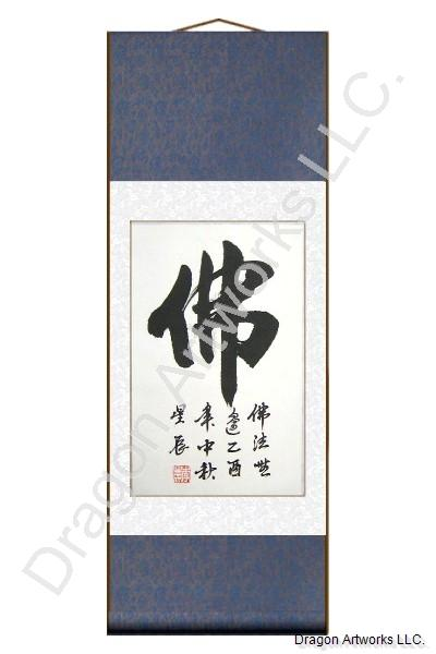 Chinese Symbol for Buddha Proverb Calligraphy Painting