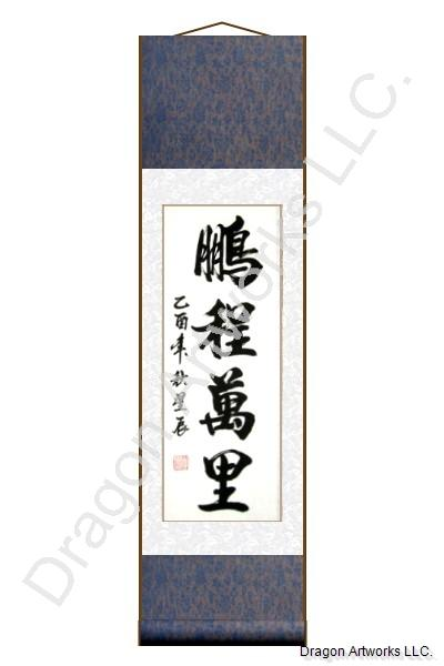 Chinese Proverb You Can Go Very Far Wall Scroll