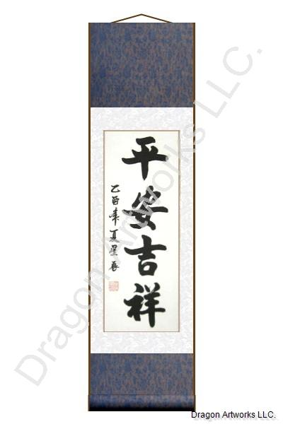 Blessings for Luck and Safety Proverb Calligraphy Scroll