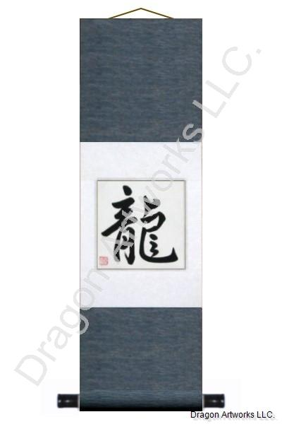 Chinese Symbol for Dragon Scroll Painting