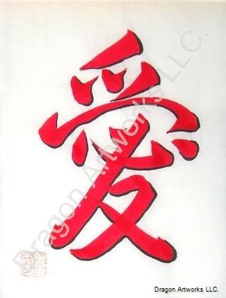 Love Calligraphy Symbol Chinese Painting