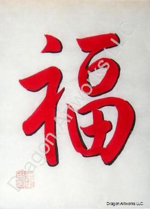 Fu Blessing Symbol Chinese Calligraphy Painting