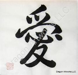 Chinese Symbol for Love Calligraphy Painting