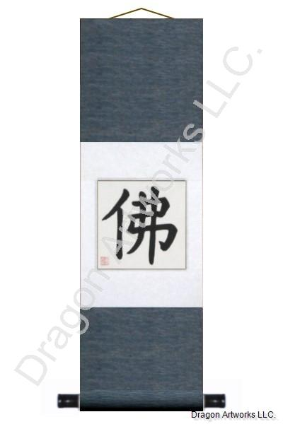 Chinese Buddha Painting Calligraphy Scroll