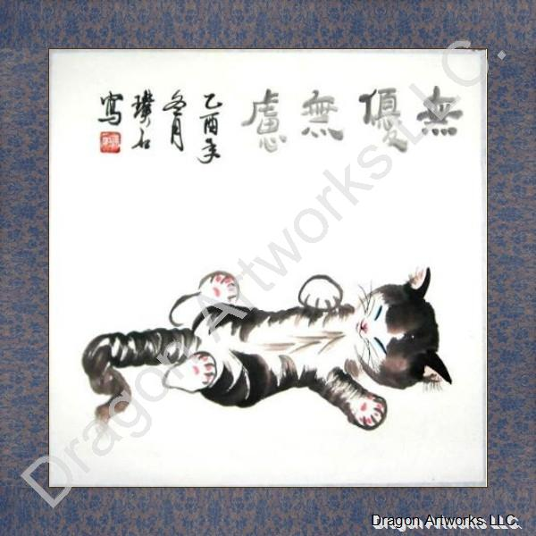 Chinese Cat Painting, No Thoughts No Worries