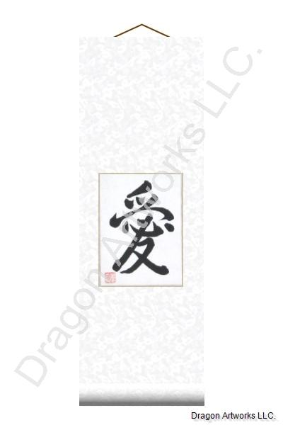 Chinese Symbol for Love Wall Scroll Painting
