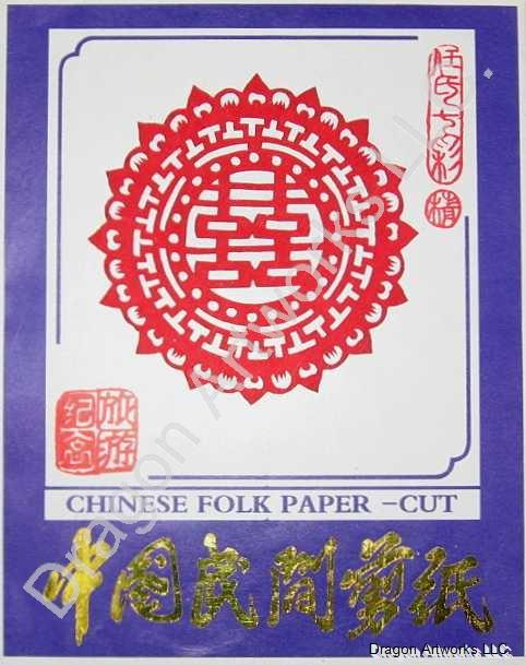 Chinese Cut Paper Double Happiness Paper Cuts Set