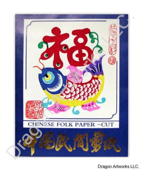Chinese Colorful Fu Blessing Paper Cut Set
