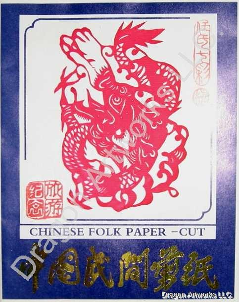 Chinese Cut Paper Red Dragon Paper Cuts Set