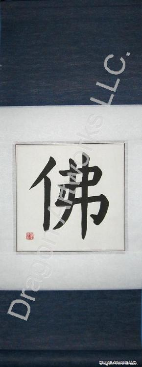 Chinese Symbol for Buddha Calligraphy Scroll