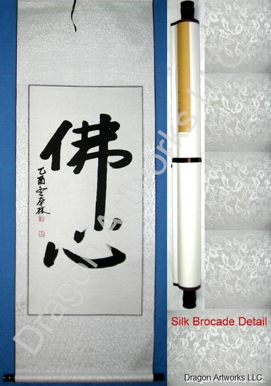 Chinese Buddha Heart Symbols Calligraphy Scroll