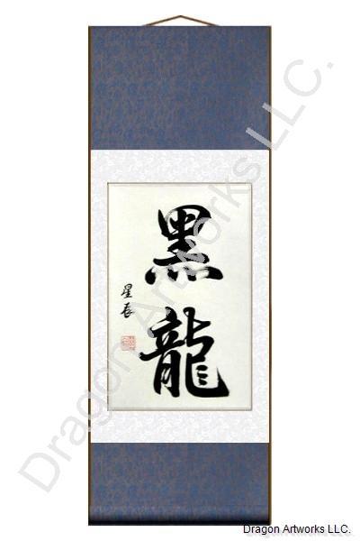 Chinese Black Dragon Symbol Calligraphy Scroll