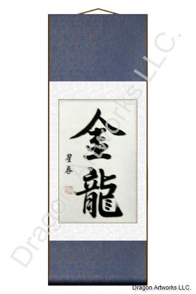 Chinese Golden Dragon Symbol Calligraphy Scroll