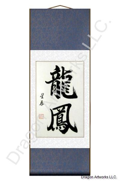 Dragon Phoenix Symbols Calligraphy Scroll
