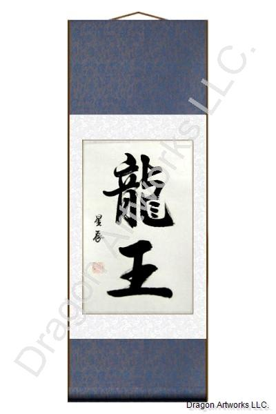 Chinese Dragon King Symbol Calligraphy Scroll