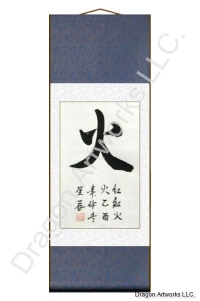 Symbol for Fire Calligraphy Proverb Wall Scroll