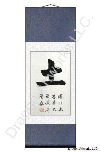 Chinese Earth Symbol Calligraphy Scroll