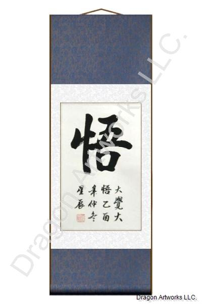 Chinese Proverb Enlightenment Calligraphy Scroll