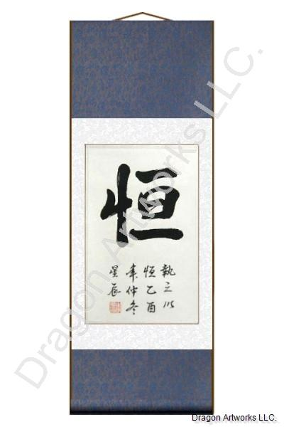 Chinese Eternity Symbol Calligraphy Scroll