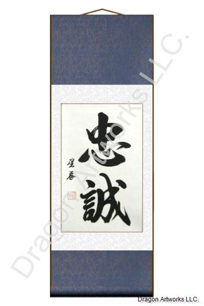 Loyalty Symbol Calligraphy Scroll