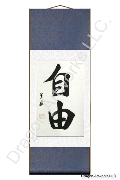 Chinese Freedom Symbol Calligraphy Scroll