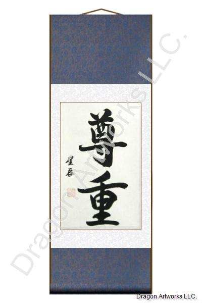 Chinese Respect Symbol Calligraphy Scroll