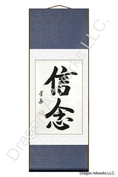 faith in chinese writing The lamb over me the chinese character for righteousness is pictorially composed of two words: a lamb that is written over me there is an interesting theory that certain chinese characters derive their root and meaning from the book of genesis.