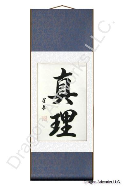 Chinese Symbol For Truth Calligraphy Scroll