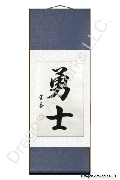 Chinese Warrior Symbol Calligraphy Scroll