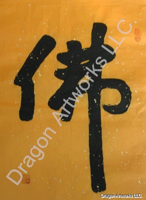 Buddha Symbol Chinese Calligraphy Painting
