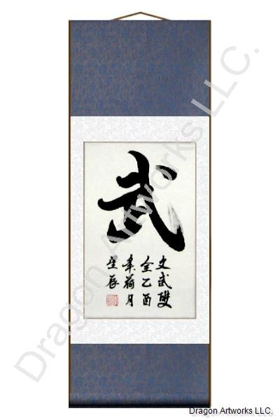 Chinese Symbol for Kung Fu Scroll Painting