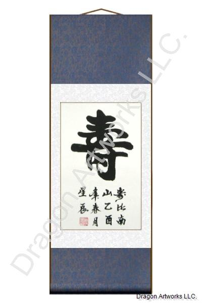 Chinese Longevity Symbol Calligraphy Scroll