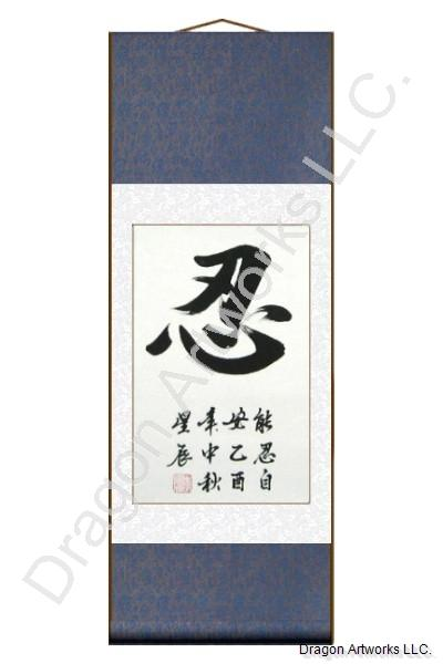 Chinese Symbol for Patience Scroll Painting
