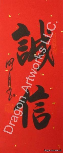 Chinese Honesty Symbol Calligraphy Painting 4x10