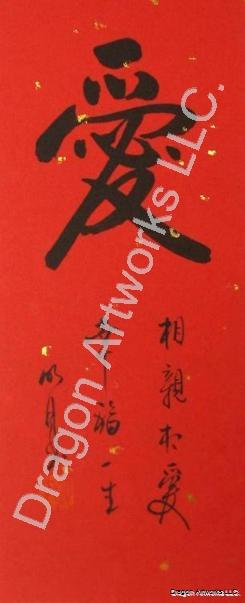Love Symbol Chinese Painting on Rice Paper 4x10