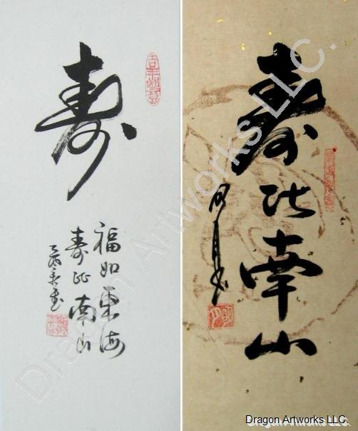 Symbol For Long Life Chinese Painting 4x10