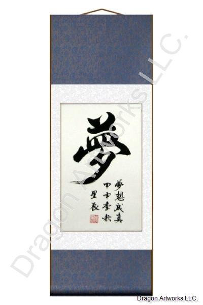 Symbol for Dream Calligraphy Scroll Painting