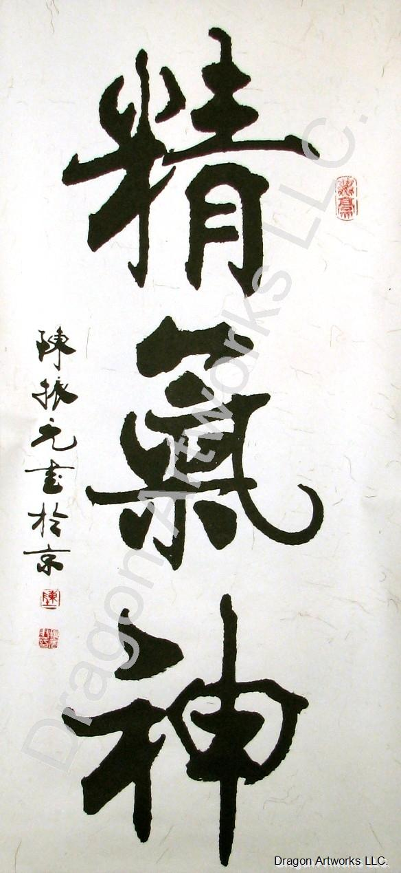 Energy chi and spirit chinese calligraphy painting